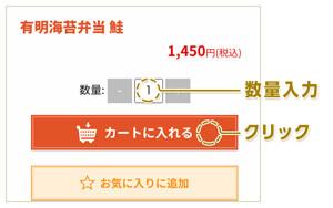WEBからのカート注文方法